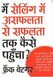 Mai Selling Mein Asafalata Se Safalata Tak Kaise Pahuncha (How I Raised Myself from Failure to Success in Selling) (Hindi)