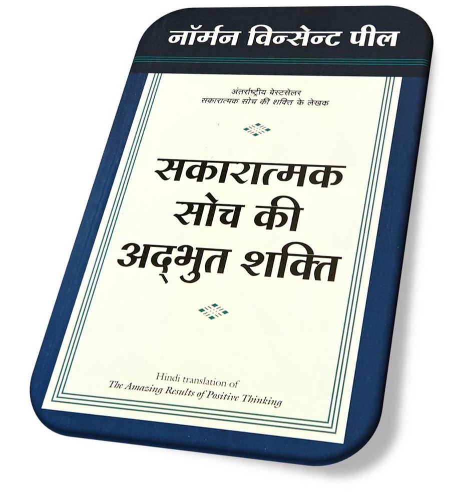 Sakaratmak Soch Ki Adbhut Shakti (The Amazing Results of Positive Thinking) (Hindi)