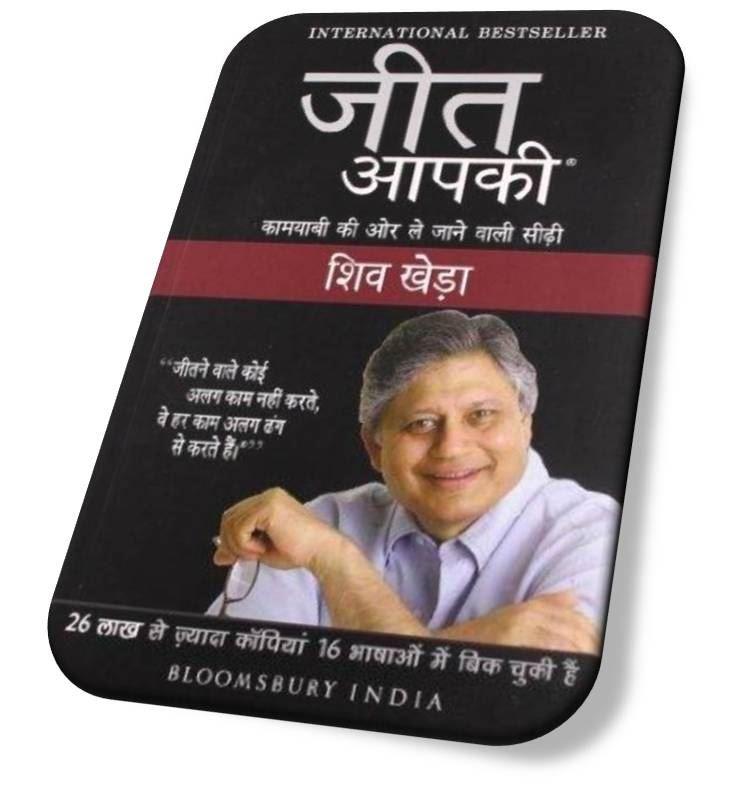 Jeet Aapki Hindi of You Can Win (Hindi)
