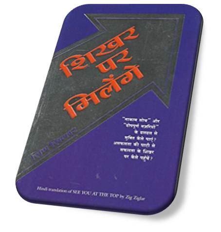 Shikhar Par Milenge (See You At the Top in Hindi)