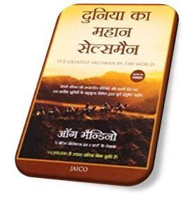 Duniya Ka Sabse Mahan Salesman (The Greatest Salesman in the World in Hindi)